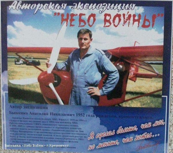 Выставка «Небо Войны» г.Кременчуг